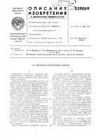 Патент 539069 Способ осахаривания заторов