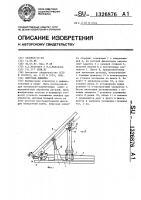 Патент 1326876 Синусная линейка