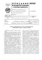 Патент 307527 Способ обнаружения участков возникновения импульсных помех в каналах связи
