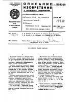 Патент 899309 Способ сварки обечаек