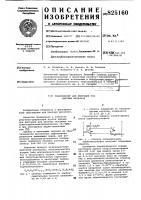 Патент 825160 Патент ссср  825160