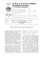 Патент 335524 Способ измерения угла между осями отверстий