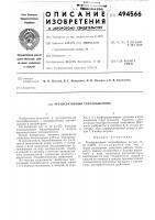 Патент 494566 Регенеративный теплообменник