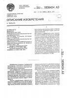 Патент 1838424 Способ обработки кож и способ получения полипептидов для наполнения кож