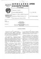 Патент 419051 Патент ссср  419051