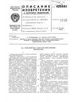 Патент 425583 Измельчитель сельскохозяйственнб1х материалов