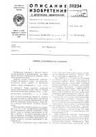 Патент 311234 Об сейсмической разведки