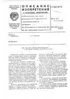 Патент 521471 Система для воспроизведения и передачи расхода жидкости и газа