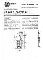 Патент 1070396 Устройство для замораживания и оттаивания биологических объектов