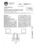 Патент 1664979 Рабочий орган бестраншейного дреноукладчика