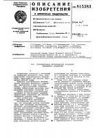 Патент 815383 Уплотнительная металлическая про-кладка фланцевого соединения