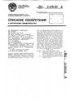 Патент 1119124 Статор электрической машины