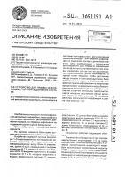 Патент 1691191 Устройство для приема информации с пути на подвижном составе