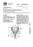 Патент 1677436 Шкив передачи