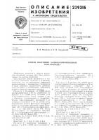Патент 239315 Способ получения n-феноксипроизводных нафталоимида