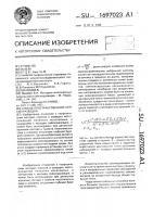 Патент 1697023 Способ пространственной сейсморазведки