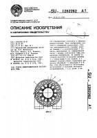 Патент 1282262 Статор электродвигателя постоянного тока