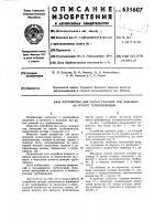 Патент 631607 Устройство для рытья траншей под лежащим на грунте трубопроводом