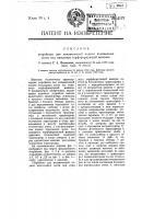 Патент 12777 Устройство для механической подачи подкладных досок под мундштук торфоформующей машины