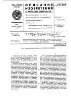 Патент 727384 Автоматизированная поточная линия