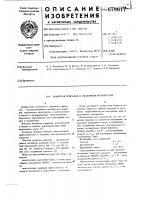 Патент 679617 Защитная присадка к смазочным материалам