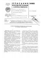 Патент 341810 Стабилизированная полимерная композиция на основе полиэтилена