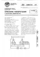 Патент 1490714 Устройство компенсации помех