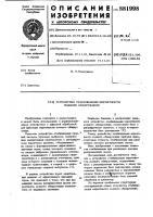 Патент 881998 Устройство стабилизации вероятности ложного обнаружения