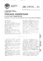 Патент 1707125 Покрытие откосов гидротехнических сооружений