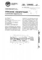 Патент 1286482 Устройство для накопления и поштучной выдачи длинномерных цилиндрических изделий