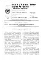Патент 234887 Вытяжной прибор для ленточных и им подобных машин