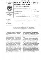 Патент 696612 Устройство автоматической регулировки температуры необслуживаемой радиорелейной станции
