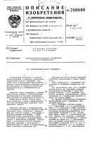Патент 709840 Вертикальный насос замещения