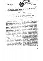 Патент 21698 Ротационная машина для разлива жидкостей