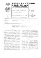 Патент 219264 Устройство для радиального растяжения тонких полимерньгх резиновых пленок