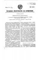 Патент 24911 Дифференциальный радиоприемник
