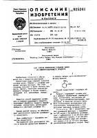 Патент 925241 Способ извлечения сульфида цинка из флюоритсодержащего продукта