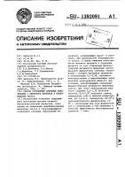 Патент 1392091 Способ устранения слизевых образований с инертного носителя в производстве уксуса