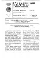 Патент 211553 Способ обеспечения безопасной работы горелок с предварителбным смешением