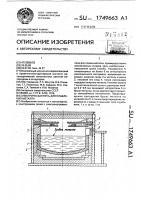 Патент 1749663 Электрическая печь для плавления металла