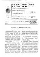 Патент 341625 Патент ссср  341625