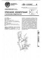 Патент 1102867 Устройство для бестраншейной прокладки труб для подпочвенного орошения