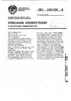 Патент 1031708 Установка для сборки и сварки вала с цапфами