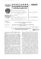Патент 430343 Устройство воспроизведения цифровой сейсмической информациив п т ег сй!ш11*;г sv'
