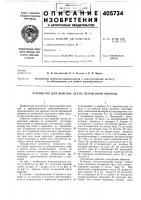 Патент 405734 Устройство для вырезки ленты переменной ширины