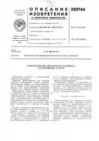 Патент 300744 Приспособление для контроля взаимного расположения деталей