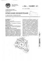 Патент 1644801 Измельчитель кормов