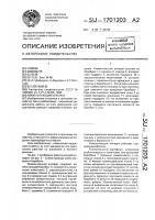 Патент 1701203 Измельчающий аппарат