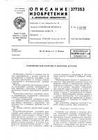 Патент 377353 Устройство для загрузки и выгрузки деталей