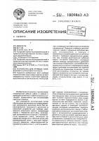 Патент 1809863 Устройство для привода скважинного штангового насоса